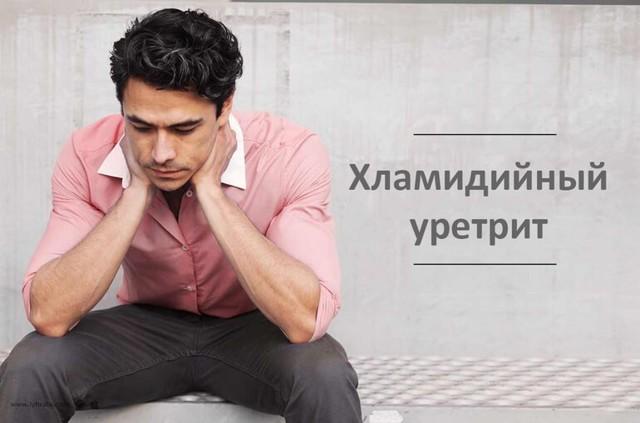 Хламидийный уретрит у мужчин и женщин: симптомы и лечение, антибиотики